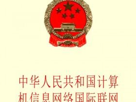 中华人民共和国计算机信息网络国际联网管理暂行规定