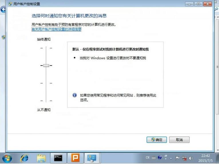 Win7家庭普通版开启超级管理员账户的方法