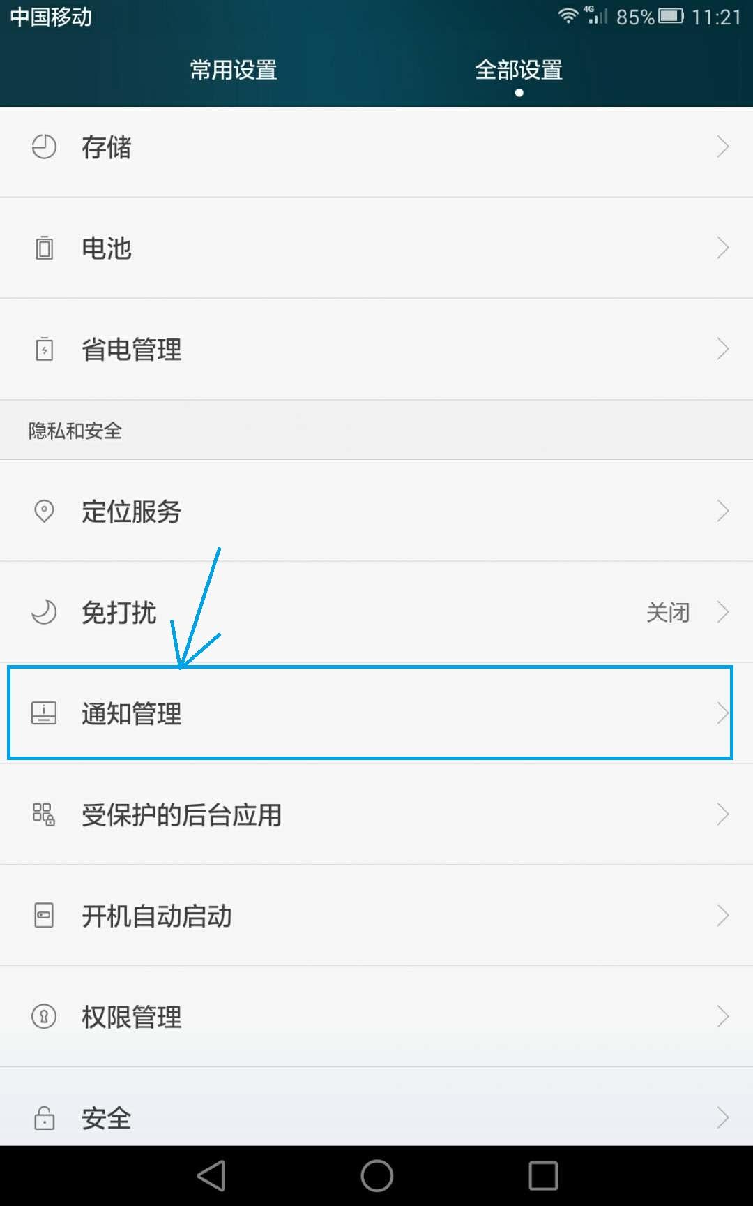 华为手机禁止通知的操作方法