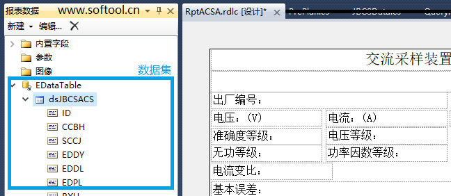 C# .rdlc报表不显示数据集的解决办法